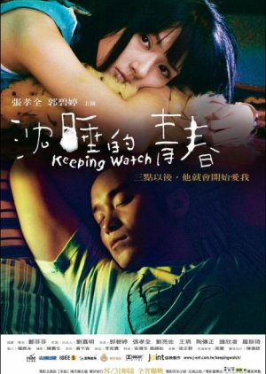 Keeping Watch (2007) poster