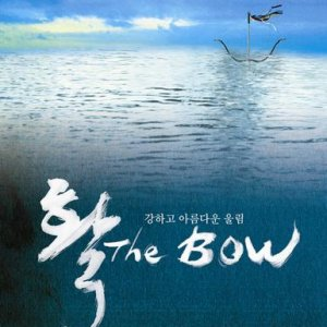 The Bow (2005) photo