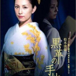 Kurokawa no Techo (2004) photo
