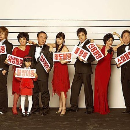 Bad Family (2006)