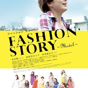 Fashion Story (2012) photo