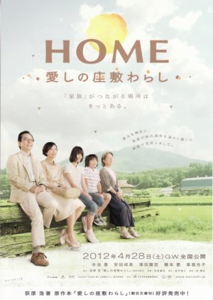 Home: The House Imp (2012) poster