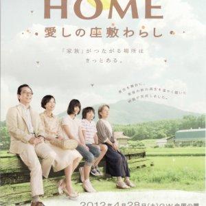 Home: The House Imp (2012) photo