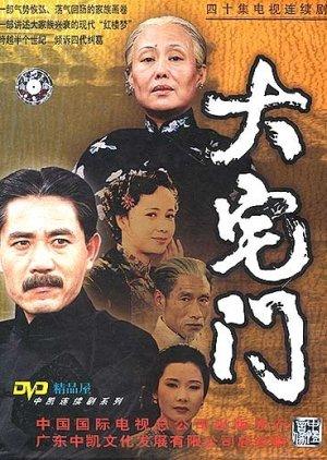 Da Zhai Men