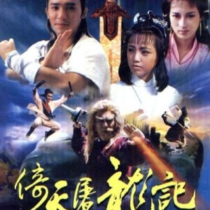 The New Heaven Sword and the Dragon Sabre (1986) photo