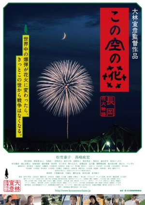 Casting Blossoms to the Sky (2012) poster