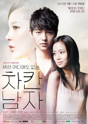 The Innocent Man (2012) poster