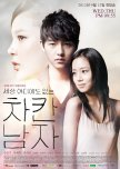 Ranking of 2012 dramas I've watched