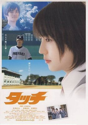 Touch (2005) poster