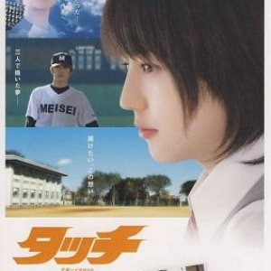 Touch (2005) photo