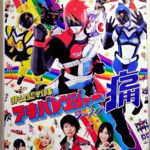 Hikonin Sentai Akibaranger Season Tsuu (2013) photo