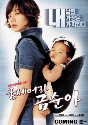 Saving My Hubby (2002) poster