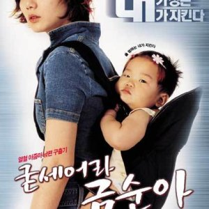 Saving My Hubby (2002) photo