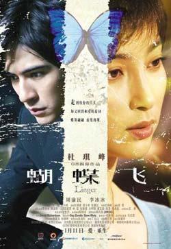 Linger (2008) poster