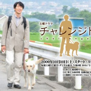 Challenged (2009)