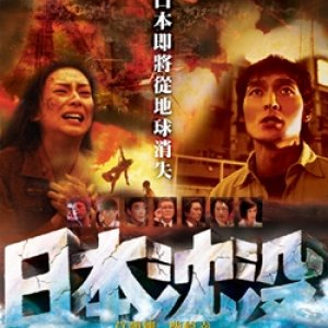 The Sinking of Japan (2006) photo