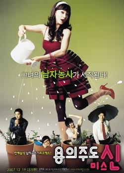 Miss Gold Digger (2007) poster