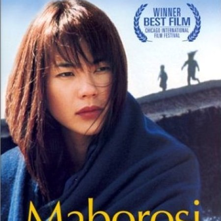 Maborosi (1995) photo