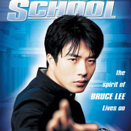 Once Upon a Time in High School (2004) photo
