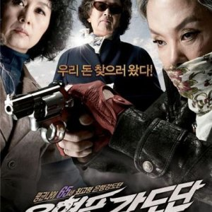 Twilight Gangsters (2010) photo