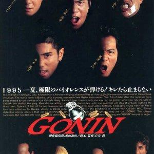 Gonin (1995) photo