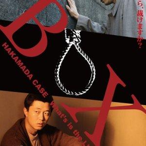 BOX: The Hakamada Case (2010) photo