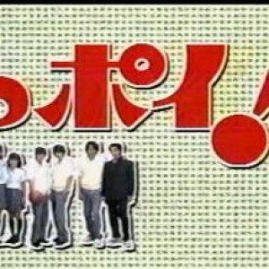 P.P.O.I. (1999)
