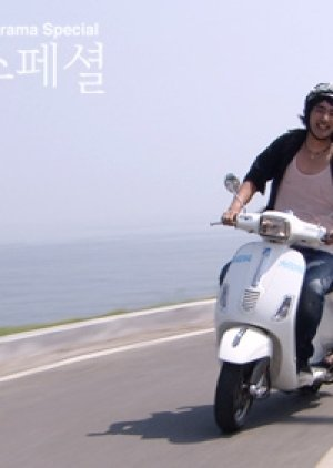 Drama Special Season 1: Summer Story