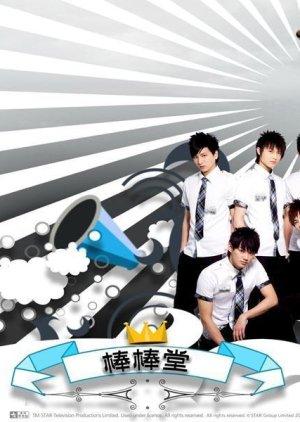 Lollipop Idol Drama - SHE (2007) poster