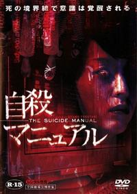 The Suicide Manual (2003) poster