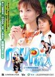 My Taiwanese Dramas Watchlist
