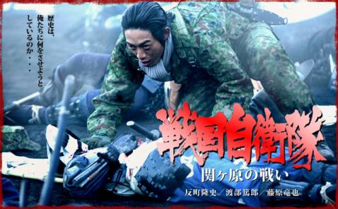Sengoku Jieitai (2006) poster
