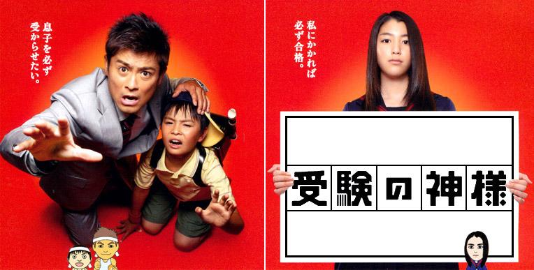 Juken no Kamisama (2007) poster