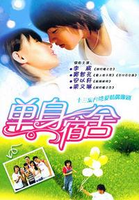 Singles Dormitory (2003) poster