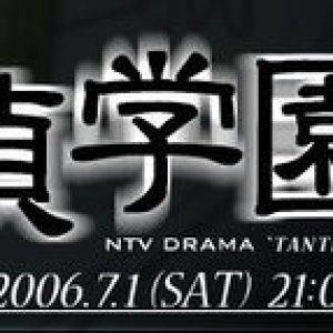 Tantei Gakuen Q Special (2006) photo