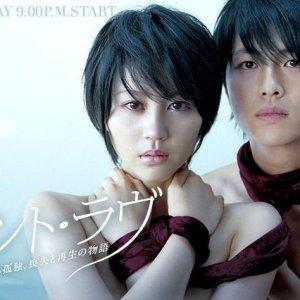 Innocent Love (2008) photo
