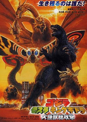 Godzilla, Mothra, & King Ghidorah: Giant Monsters All-Out Attack (2001) poster