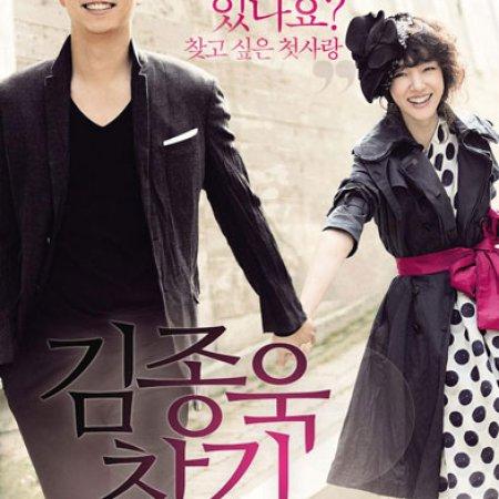 Finding Mr. Destiny (2010)