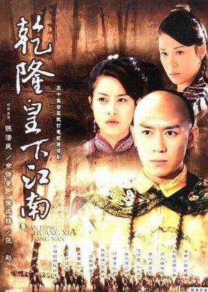 The Voyage of Emperor Qian Long to Jiang Nan