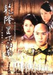 Favorite Chinese Dramas 2003