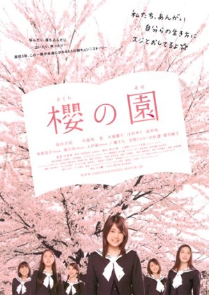 The Cherry Orchard: Blossoming (2008) poster