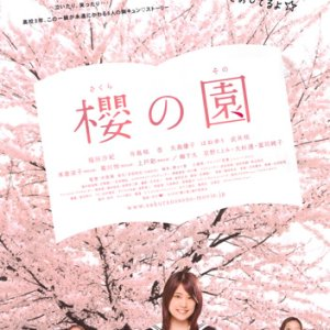 The Cherry Orchard: Blossoming (2008) photo