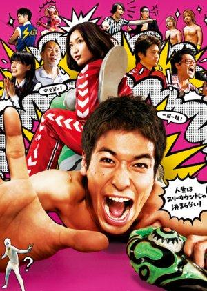 Gachi Boy (2008) poster