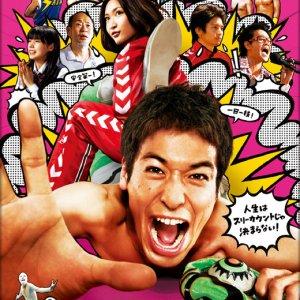 Gachi Boy (2008) photo