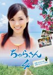 2000-2010 J-Dramas  (Asadora and Taiga)