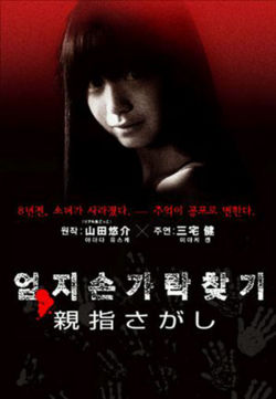 Vanished (2006) poster