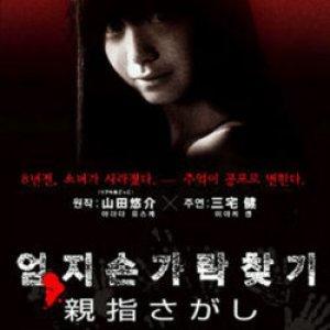 Vanished (2006)