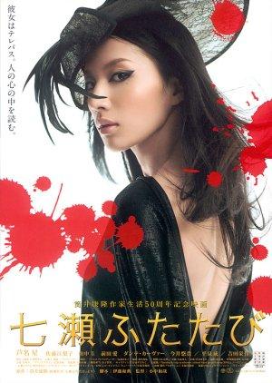 Nanase Futatabi (2010) poster