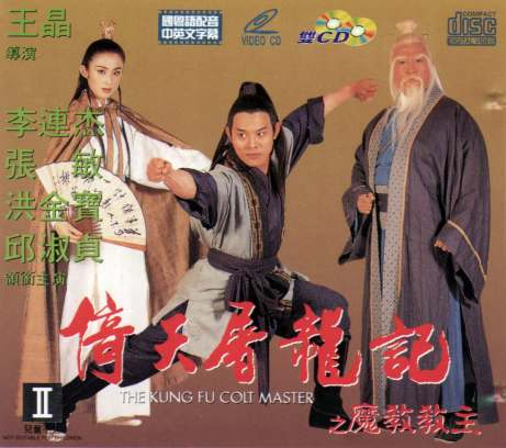 Kungfu Cult Master (1993) poster
