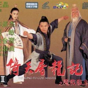 Kungfu Cult Master (1993) photo